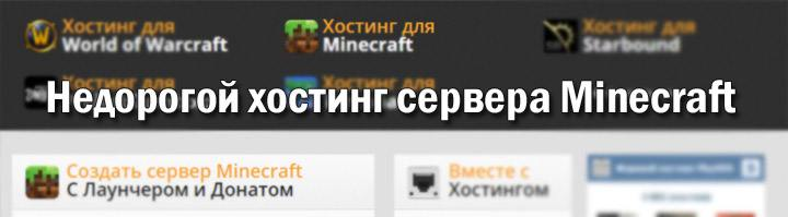 хостинг в world of tanks